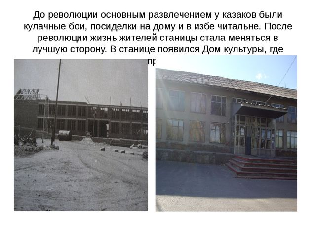 До революции основным развлечением у казаков были кулачные бои, посиделки на...