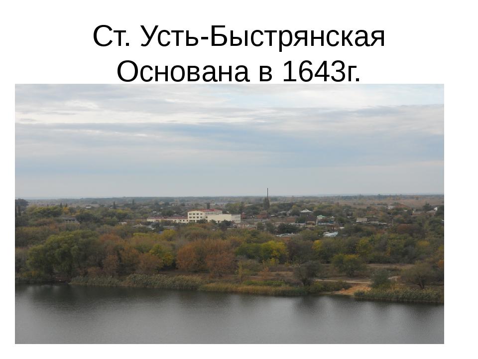 Ст. Усть-Быстрянская Основана в 1643г.