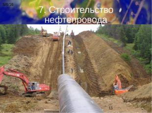 7. Строительство нефтепровода