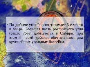По добыче угля Россия занимает 5-е место в мире. Большая часть российского