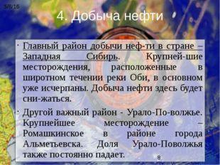 4. Добыча нефти Главный район добычи нефти в стране – Западная Сибирь. Крупн