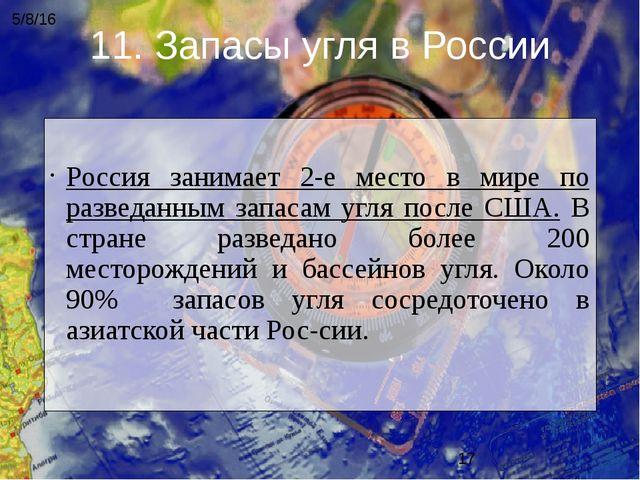 11. Запасы угля в России Россия занимает 2-е место в мире по разведанным запа...