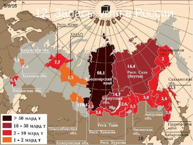 12. Запасы угля в России