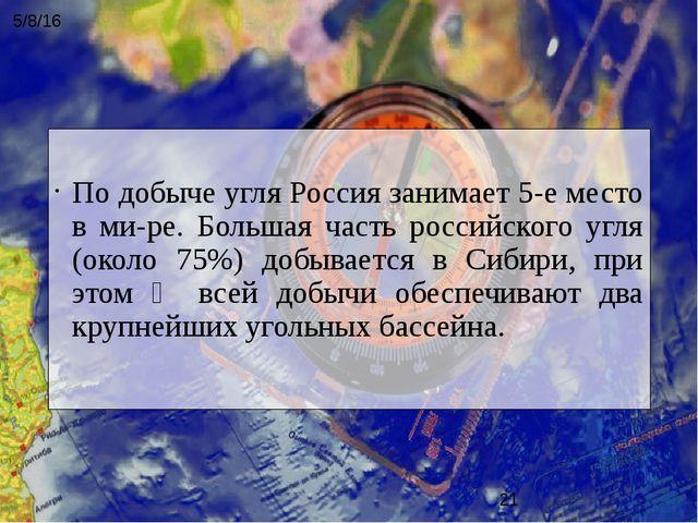 По добыче угля Россия занимает 5-е место в мире. Большая часть российского...