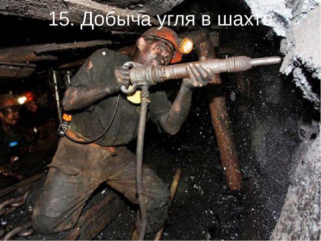 15. Добыча угля в шахте