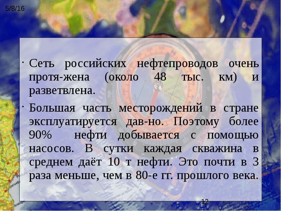 Сеть российских нефтепроводов очень протяжена (около 48 тыс. км) и разветвл...