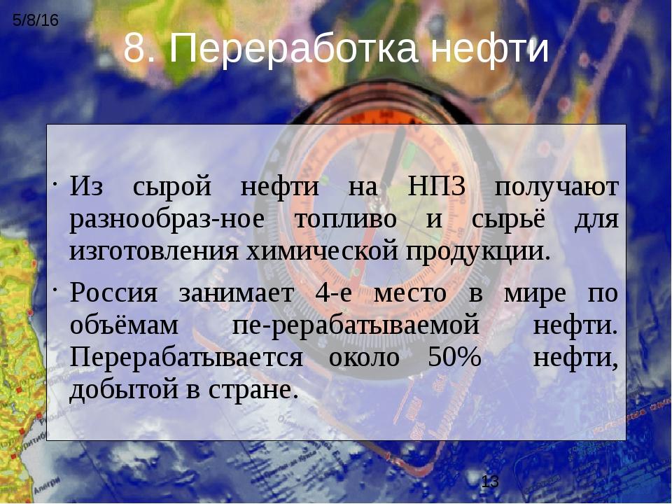 8. Переработка нефти Из сырой нефти на НПЗ получают разнообразное топливо и...