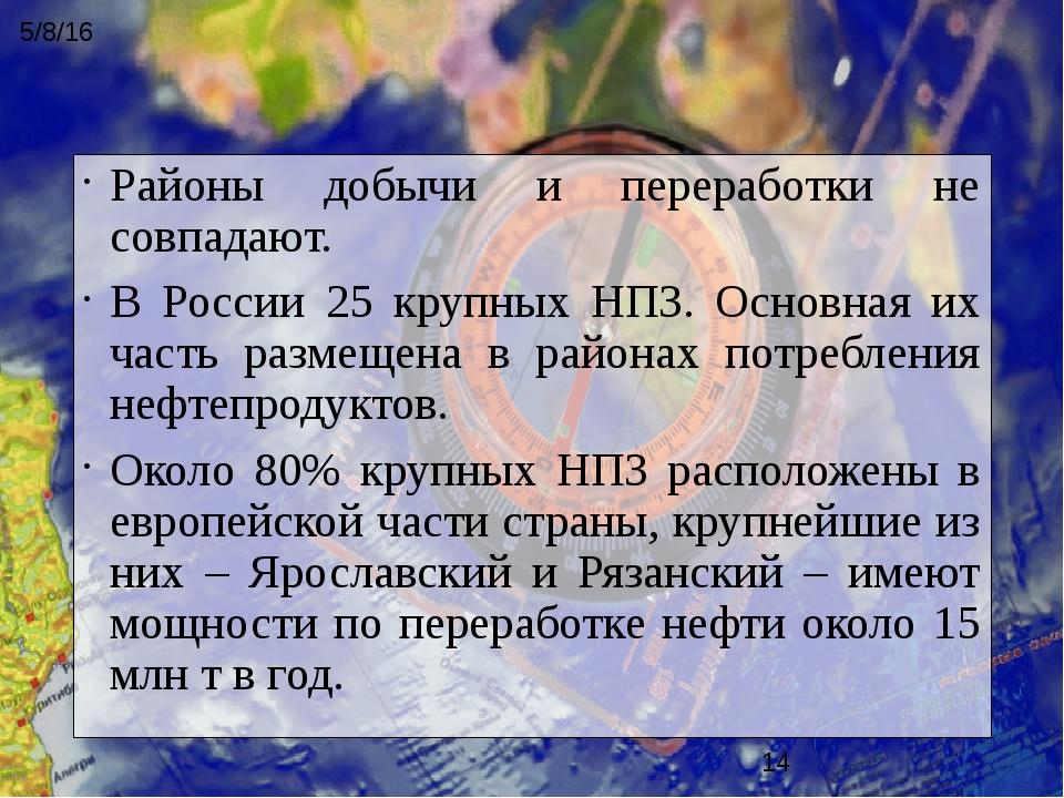 Районы добычи и переработки не совпадают. В России 25 крупных НПЗ. Основная и...