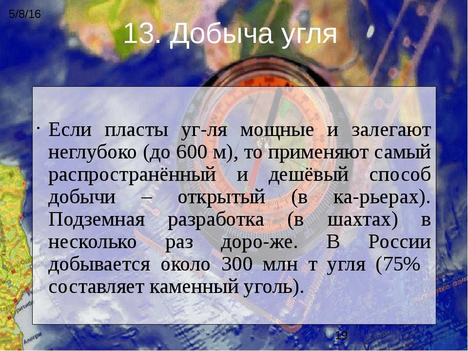 13. Добыча угля Если пласты угля мощные и залегают неглубоко (до 600 м), то...