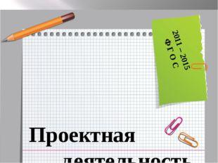 Проектная деятельность в начальной школе МБОУ Любучанская СОШ Комарова О.В. 2