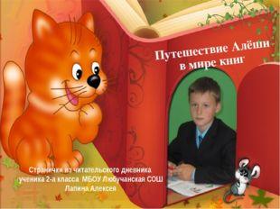 Странички из читательского дневника ученика 2-а класса МБОУ Любучанская СОШ Л