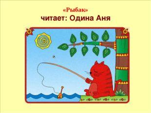 «Рыбак» читает: Одина Аня 18. Рыбак Как-то раз пошёл котейка на рыбалку. Спе