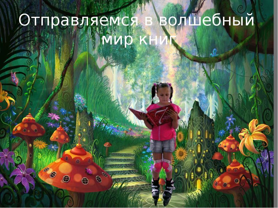 Отправляемся в волшебный мир книг