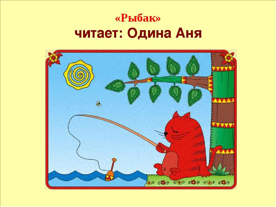 «Рыбак» читает: Одина Аня 18. Рыбак Как-то раз пошёл котейка на рыбалку. Спе...