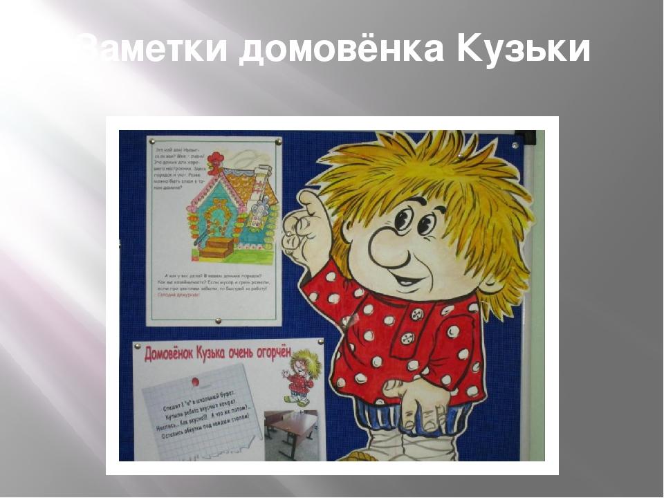 Заметки домовёнка Кузьки