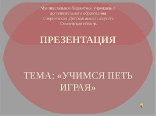 Муниципальное бюджетное учреждение дополнительного образования Озерненская Де