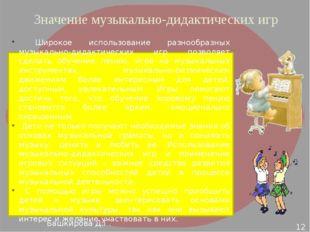 Значение музыкально-дидактических игр Башкирова Д.Г. Широкое использование ра