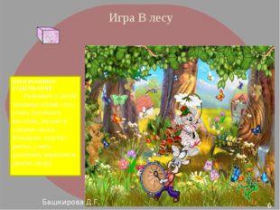 Игра В лесу ПРОГРАММНОЕ СОДЕРЖАНИЕ. Развивать у детей звуковысотный слух, учи