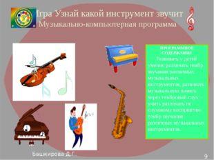 Игра Узнай какой инструмент звучит Музыкально-компьютерная программа ПРОГРАММ