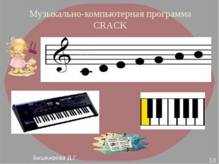 Музыкально-компьютерная программа CRACK Башкирова Д.Г.