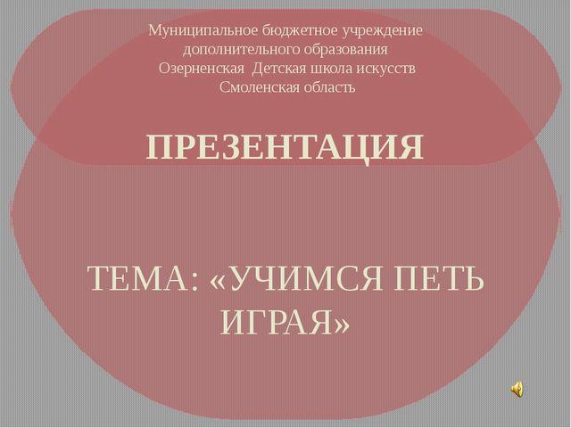 Муниципальное бюджетное учреждение дополнительного образования Озерненская Де...