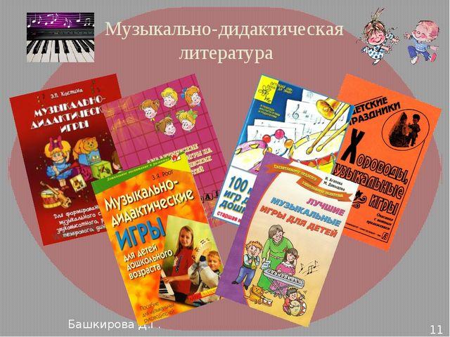 Музыкально-дидактическая литература Башкирова Д.Г.