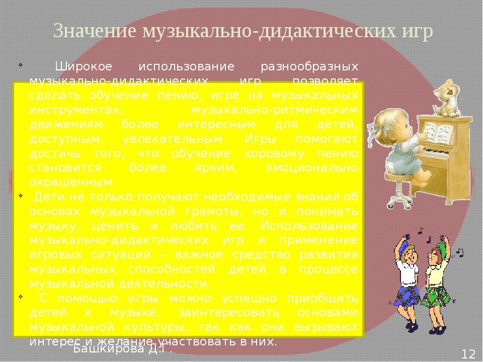 Значение музыкально-дидактических игр Башкирова Д.Г. Широкое использование ра...