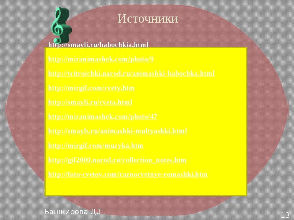 Источники Башкирова Д.Г. http://smayli.ru/babochkia.html http://miranimashek....