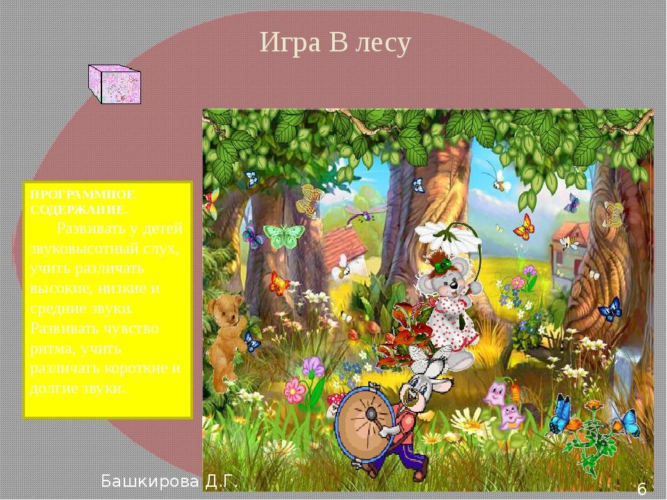 Игра В лесу ПРОГРАММНОЕ СОДЕРЖАНИЕ. Развивать у детей звуковысотный слух, учи...