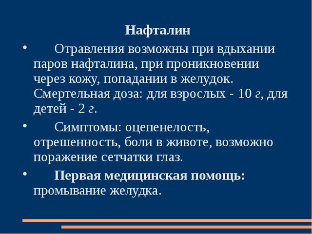 Нафталин Нафталин    Отравления возможны при вдыхании пар...