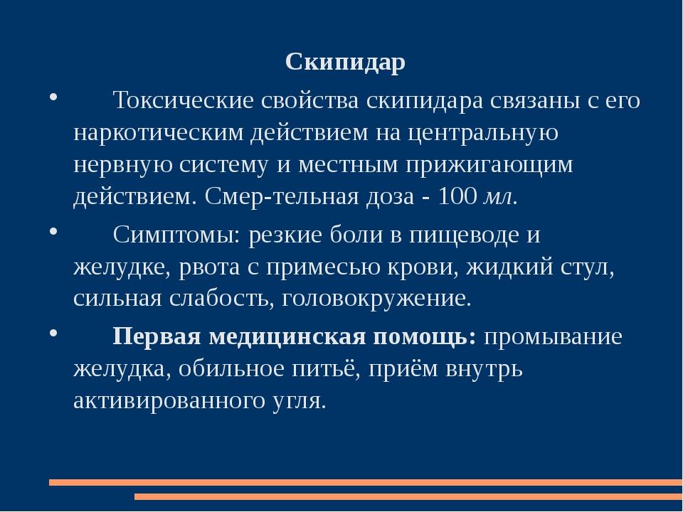 Скипидар Скипидар    Токсические свойства скипидара связа...