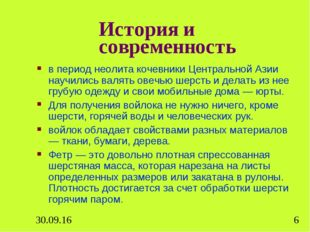 История и современность в период неолита кочевники Центральной Азии научились