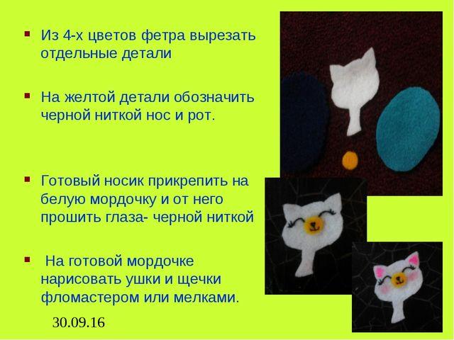 Из 4-х цветов фетра вырезать отдельные детали На желтой детали обозначить чер...