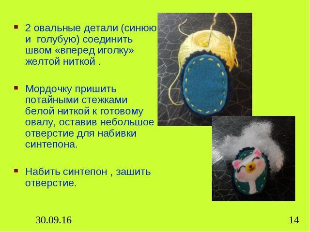 2 овальные детали (синюю и голубую) соединить швом «вперед иголку» желтой нит...