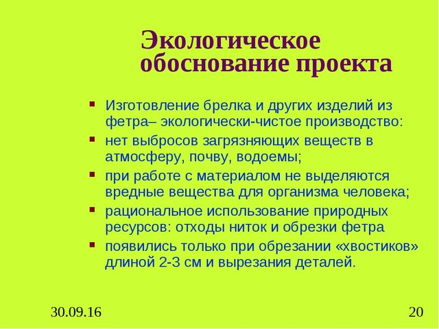 Экологическое обоснование проекта Изготовление брелка и других изделий из фет...