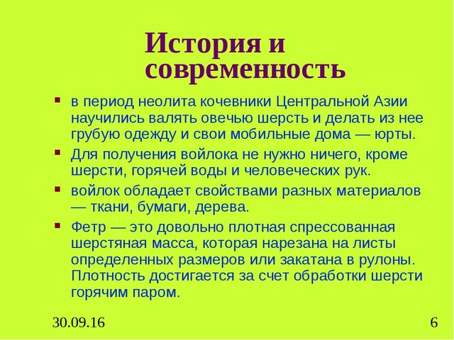 История и современность в период неолита кочевники Центральной Азии научились...