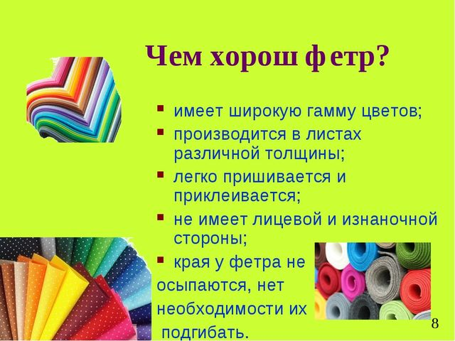 Чем хорош фетр? имеет широкую гамму цветов; производится в листах различной т...