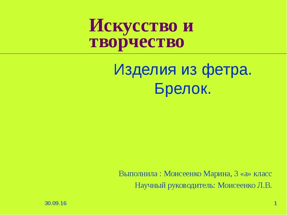 Искусство и творчество Изделия из фетра. Брелок. Выполнила : Моисеенко Марина...