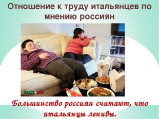 Большинство россиян считают, что итальянцы ленивы. Большинство россиян счита