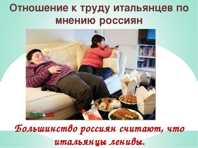 Большинство россиян считают, что итальянцы ленивы. Большинство россиян счита...