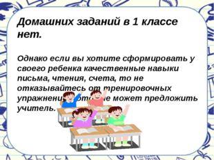 Домашних заданий в 1 классе нет. Однако если вы хотите сформировать у своего