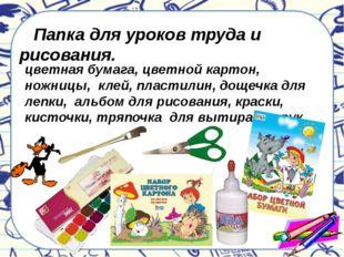 Папка для уроков труда и рисования. цветная бумага, цветной картон, ножницы,