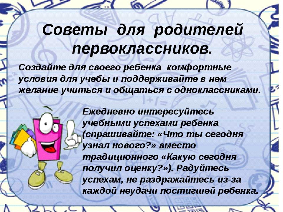 Советы для родителей первоклассников. Создайте для своего ребенка комфортные...
