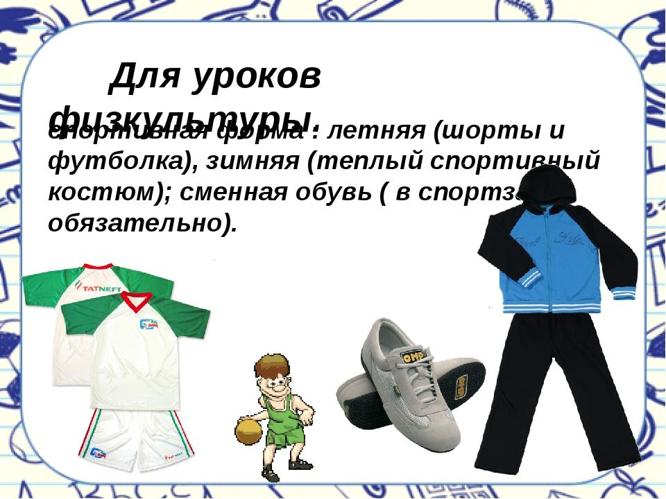 спортивная форма : летняя (шорты и футболка), зимняя (теплый спортивный костю...