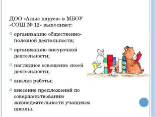ДОО «Алые паруса» в МБОУ «СОШ № 12» выполняет: организацию общественно-полезн