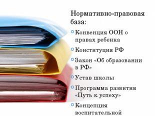 Нормативно-правовая база: Конвенция ООН о правах ребенка Конституция РФ Закон