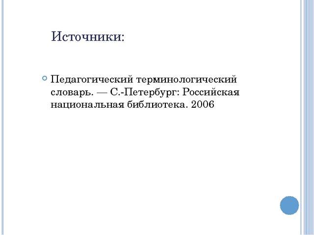 Источники: Педагогический терминологический словарь. — С.-Петербург: Российск...