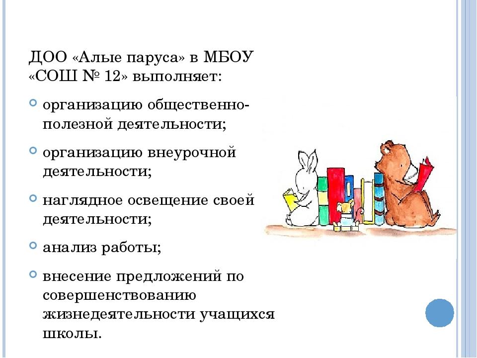 ДОО «Алые паруса» в МБОУ «СОШ № 12» выполняет: организацию общественно-полезн...