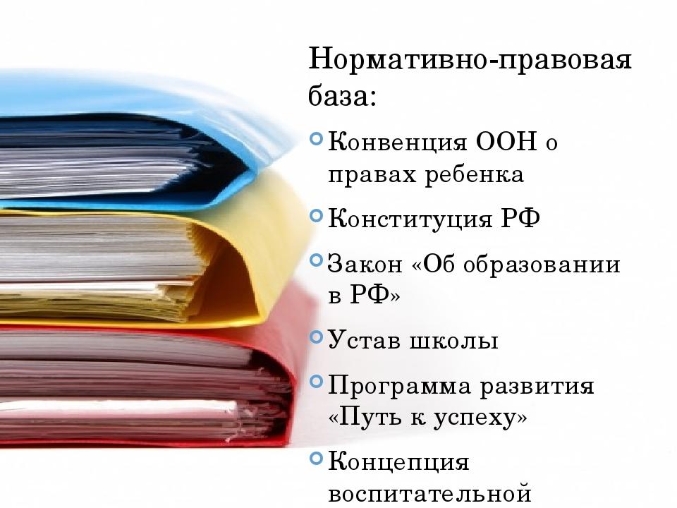 Нормативно-правовая база: Конвенция ООН о правах ребенка Конституция РФ Закон...