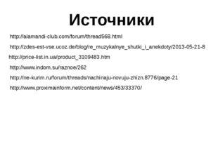 Источники http://alamandi-club.com/forum/thread568.html http://zdes-est-vse.u